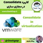 Consolidate in virtualization