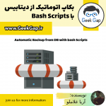 automatic backup from database with bash scripts