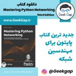 mastering-python-networking-