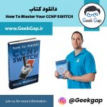 how-to-master-ccnp-switch