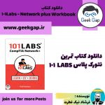 دانلود کتاب تمرین نتورک پلاس 101 Labs – CompTIA Network+: Hands-on Practical Labs for the CompTIA Network+ Exam (N10-007)